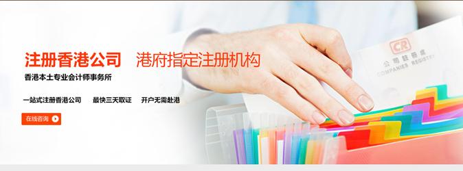 购买带银行账户香港公司